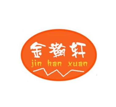 金瀚轩韩式自助烤肉