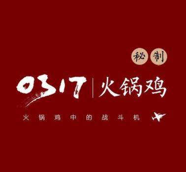 0317火锅鸡