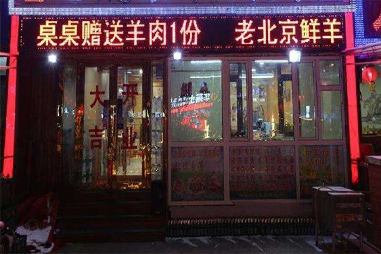 北京火锅加盟