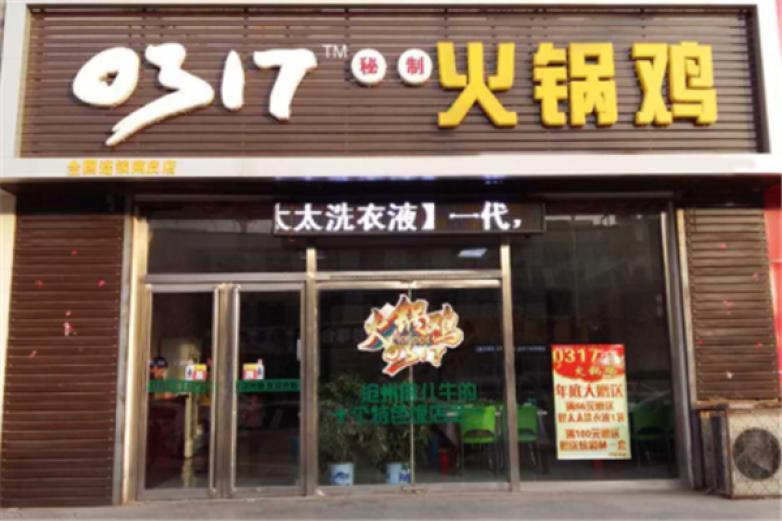 0317火锅鸡加盟