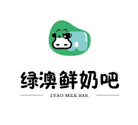 绿奥鲜奶吧