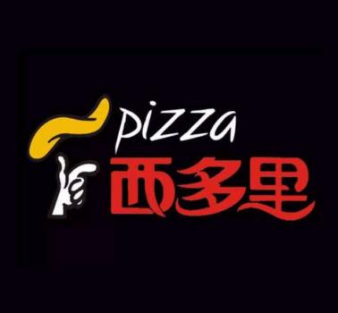 西多里披薩