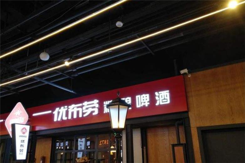 1、 Ubra Beer 加盟官网:如何加入Ubra 3、0 Master Store?