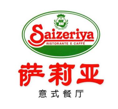 萨利亚餐厅
