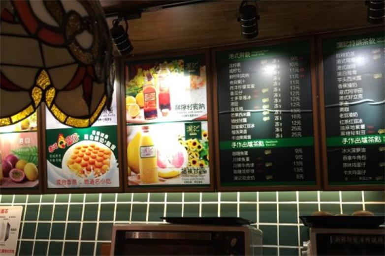 澜记老香港茶点加盟