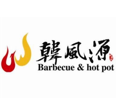 韩风源烧烤涮自助餐厅