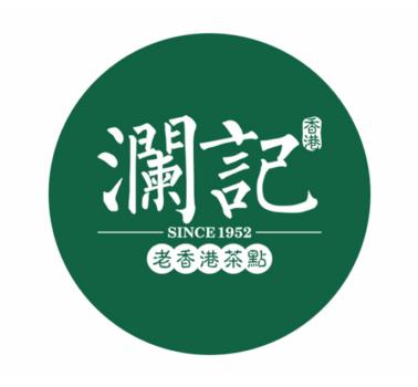 澜记老香港茶点