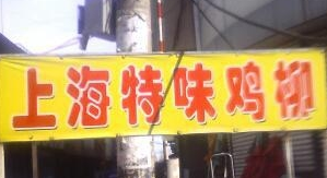 上海特味鸡柳
