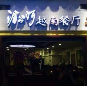 湄公河越南餐厅