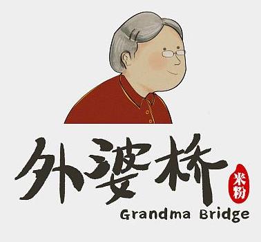 外婆桥餐饮