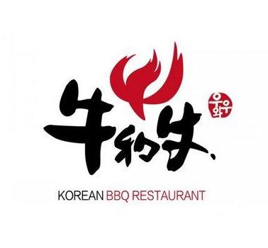 牛和牛韩式烤肉