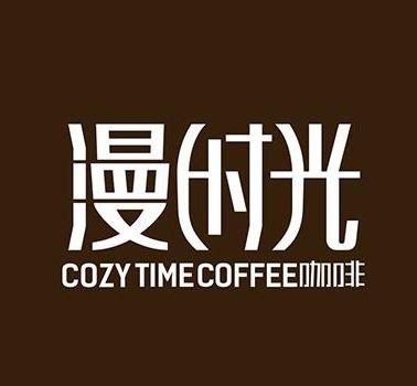 漫时光咖啡