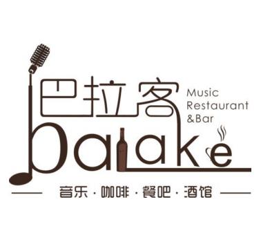 巴拉客音乐餐吧