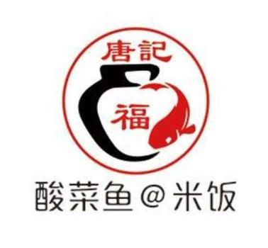 唐记福酸菜鱼米饭