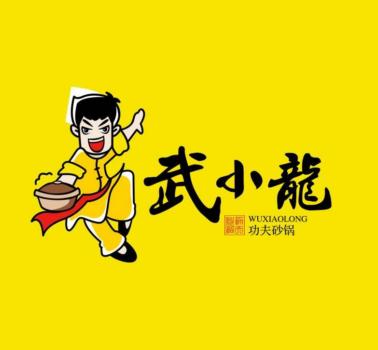 武小龙功夫砂锅