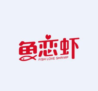 鱼恋虾火锅