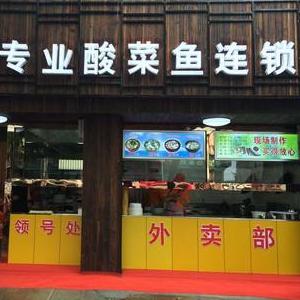专业酸菜鱼连锁