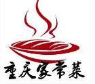 重庆家常菜