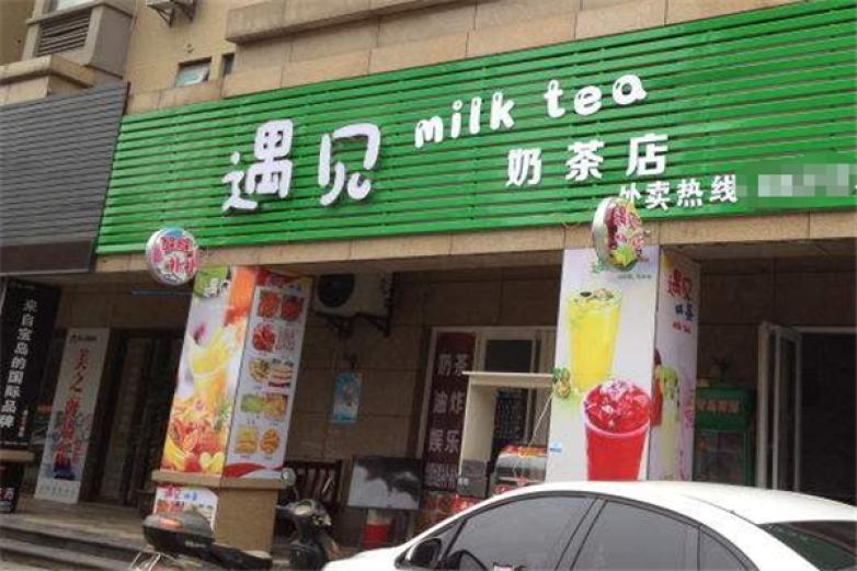 遇见奶茶加盟
