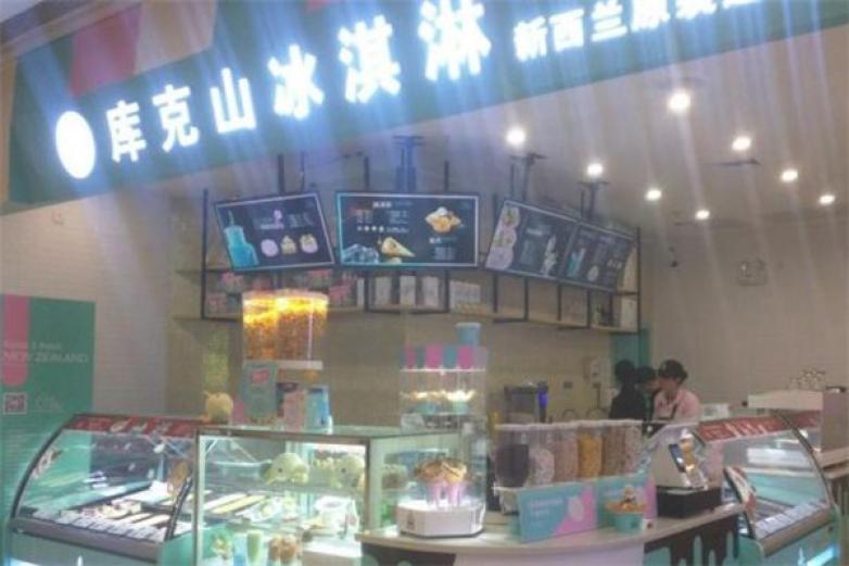 库克山冰淇淋加盟