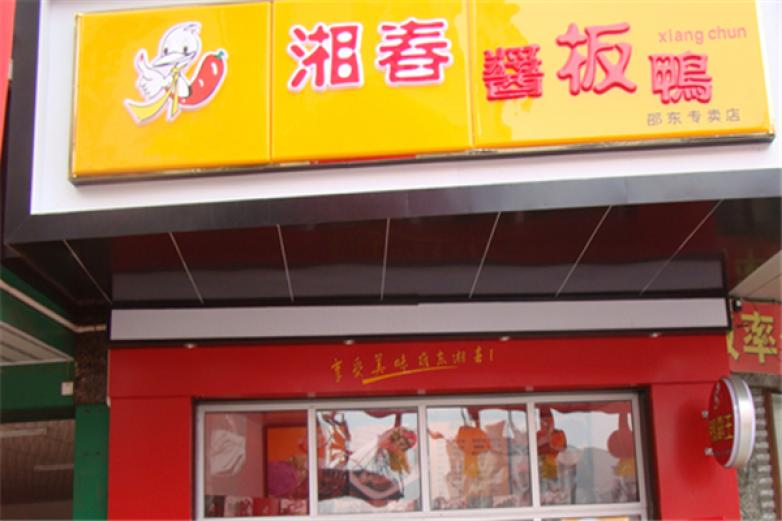 湘春酱板鸭加盟