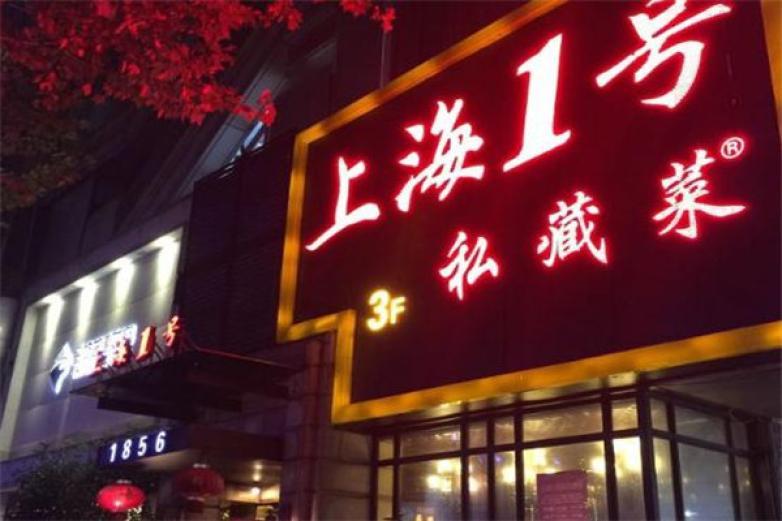 上海1号私藏菜加盟