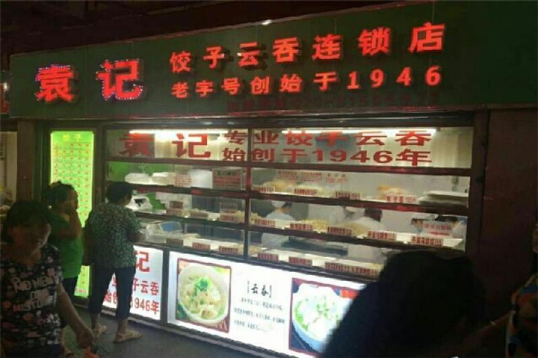 袁记饺子云吞连锁店加盟