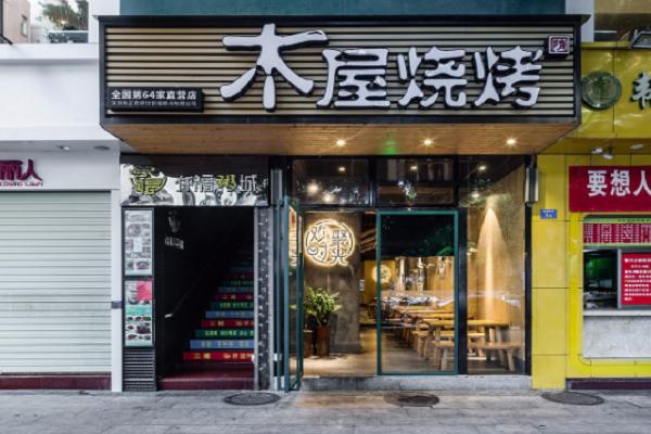 深圳木屋烧烤加盟电话