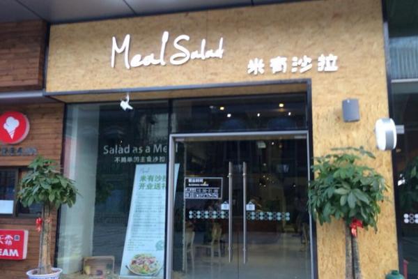 米有沙拉可以加盟吗
