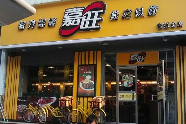 嘉旺快餐加盟多少钱