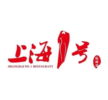 上海1号私藏菜