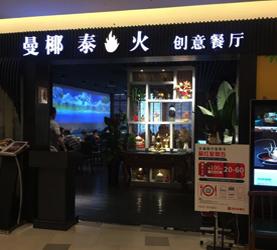 泰火创意餐厅