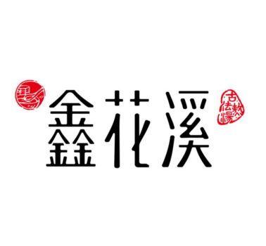 鑫花溪牛肉粉
