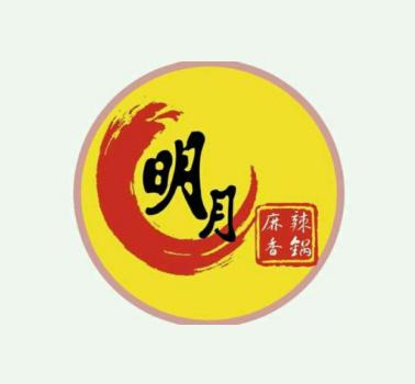 明月麻辣香锅