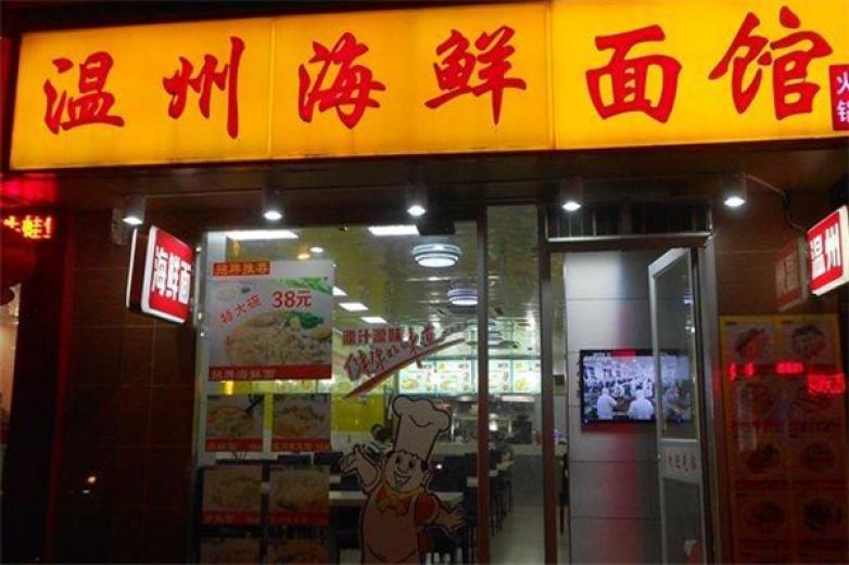 温州面馆加盟