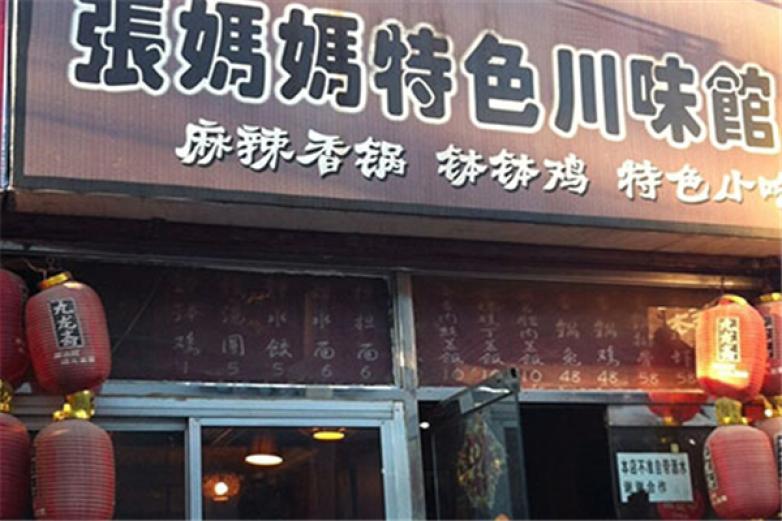 张妈妈特色川味馆加盟