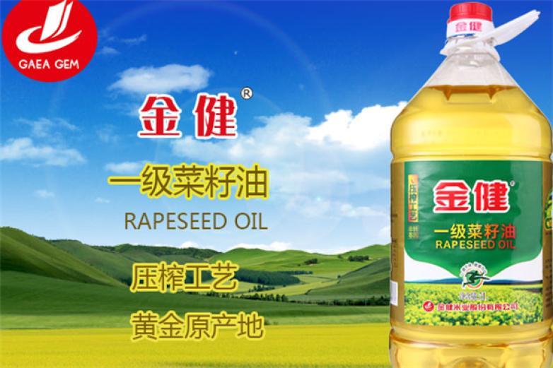 金健菜籽油加盟
