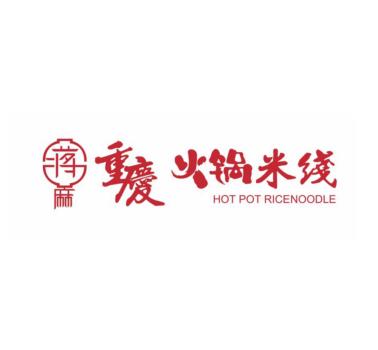 重庆火锅米线
