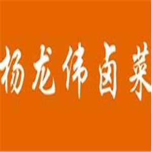 楊龍偉鹵菜