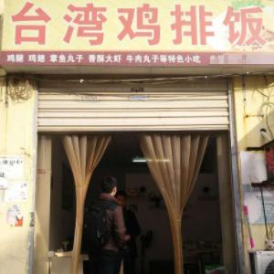 台湾鸡排饭