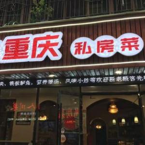 重庆私房菜
