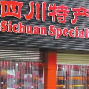 四川特產店