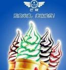 巴顿机电冰淇淋