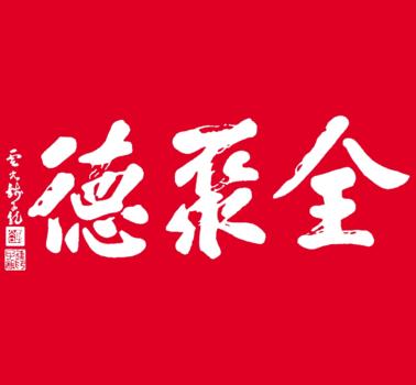 全聚德北京烤鸭