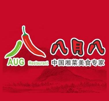 八月八经典湘菜