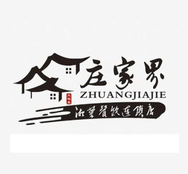 庄家界湘菜店