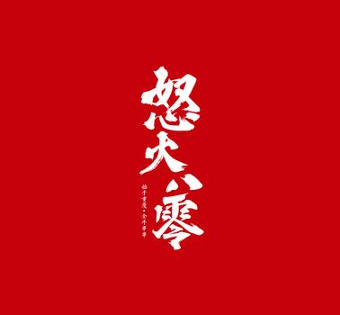 怒火八零火锅串串