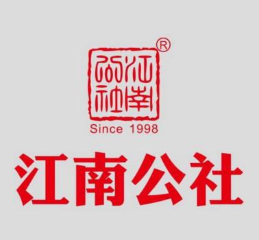 江南公社誠邀