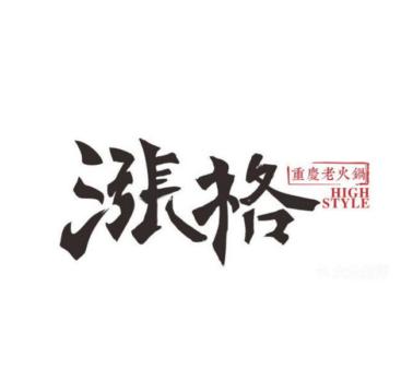 涨格重庆老火锅
