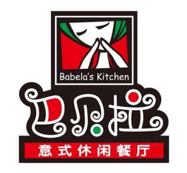 巴貝拉意式休閑餐廳